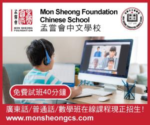 Mon Sheong Chinese School – 300 x 250