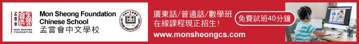 Mon Sheong Chinese School – 728 x 90